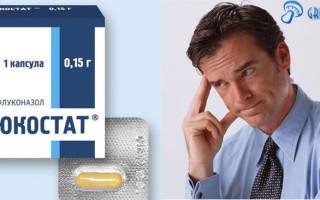 Лечение молочницы у мужчин таблетками флюкостат