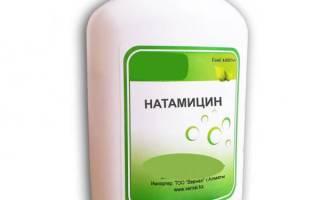 Натамицин инструкция по применению от молочницы