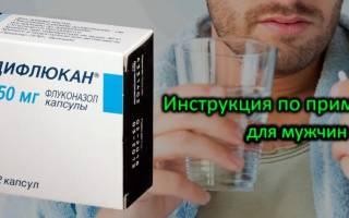 Применение дифлюкана при молочницы у мужчин