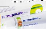 Тетрациклин с нистатином таблетки при молочнице