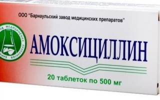 С чем пить амоксициллин чтобы не было молочницы
