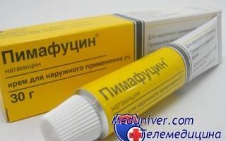 Пимафуцин при сильной молочнице отзывы
