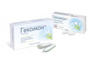 От молочницы недорогое средство гексикон