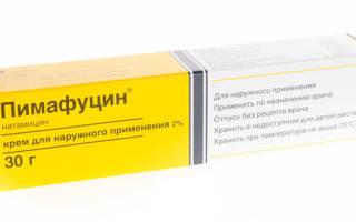 Пимафуцин способ применения при молочнице у женщин