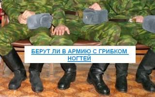 Возьмут ли в армию с молочницей