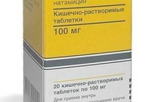 Пимафуцин крем способ применения при молочнице
