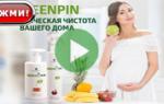 Сибирское здоровье от молочницы кандида