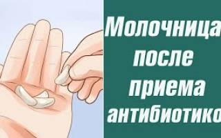 Почему после антибиотиков не прошла молочница