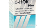 Таблетка от молочницы 5 нок