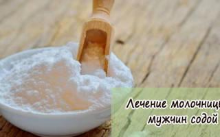 Лечение молочницы у мужчин с помощью соды