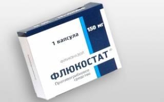 Препарат от молочницы флюкостат отзывы