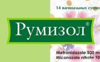 Помогает ли румизол при молочнице